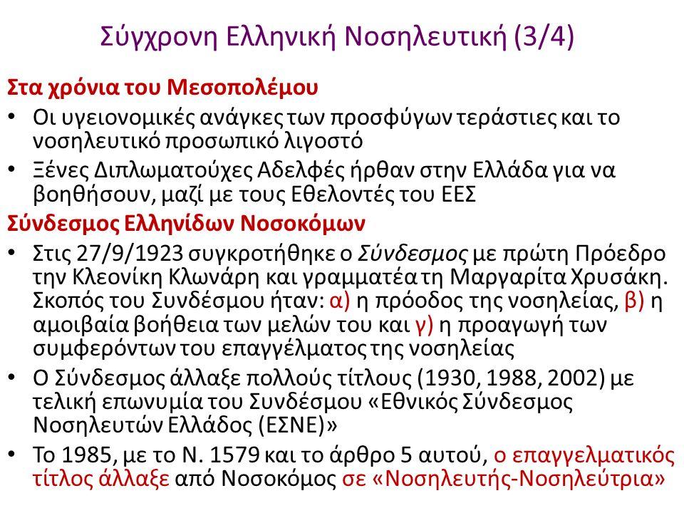Σύγχρονη Ελληνική Νοσηλευτική (3/4) Στα χρόνια του Μεσοπολέμου Οι υγειονομικές ανάγκες των προσφύγων τεράστιες και το νοσηλευτικό προσωπικό λιγοστό Ξένες Διπλωματούχες Αδελφές ήρθαν στην Ελλάδα για να βοηθήσουν, μαζί με τους Εθελοντές του ΕΕΣ Σύνδεσμος Ελληνίδων Νοσοκόμων Στις 27/9/1923 συγκροτήθηκε ο Σύνδεσμος με πρώτη Πρόεδρο την Κλεονίκη Κλωνάρη και γραμματέα τη Μαργαρίτα Χρυσάκη.