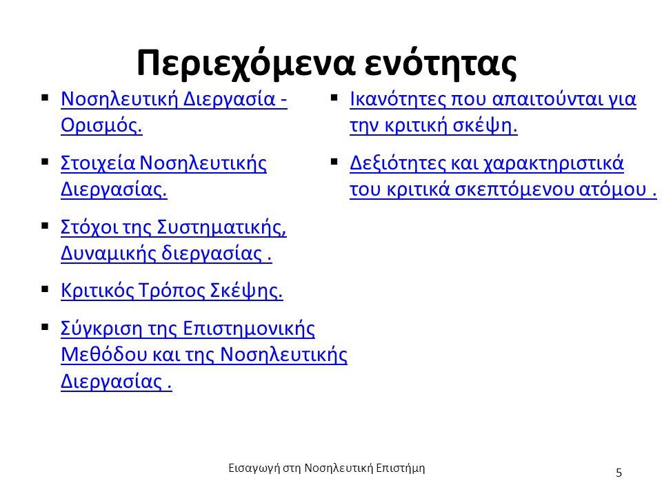 Περιεχόμενα ενότητας  Νοσηλευτική Διεργασία - Ορισμός. Νοσηλευτική Διεργασία - Ορισμός.  Στοιχεία Νοσηλευτικής Διεργασίας. Στοιχεία Νοσηλευτικής Διε