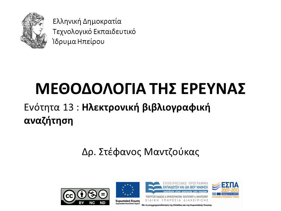 ΜΕΘΟΔΟΛΟΓΙΑ ΤΗΣ ΕΡΕΥΝΑΣ Ενότητα 13 : Ηλεκτρονική βιβλιογραφική αναζήτηση Δρ. Στέφανος Μαντζούκας Ελληνική Δημοκρατία Τεχνολογικό Εκπαιδευτικό Ίδρυμα Η