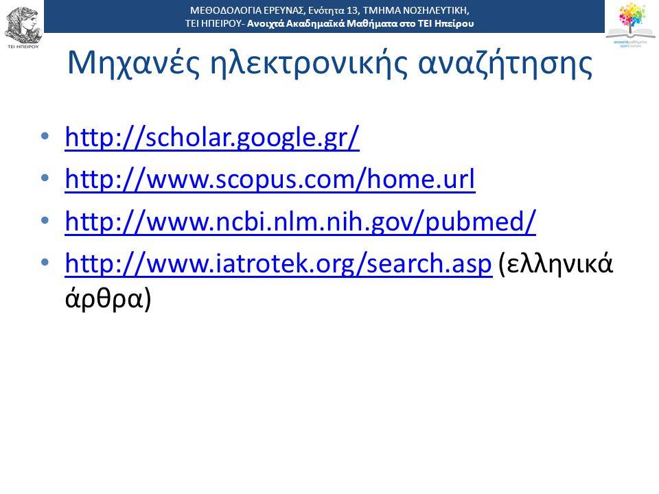 Μηχανές ηλεκτρονικής αναζήτησης http://scholar.google.gr/ http://www.scopus.com/home.url http://www.ncbi.nlm.nih.gov/pubmed/ http://www.iatrotek.org/s