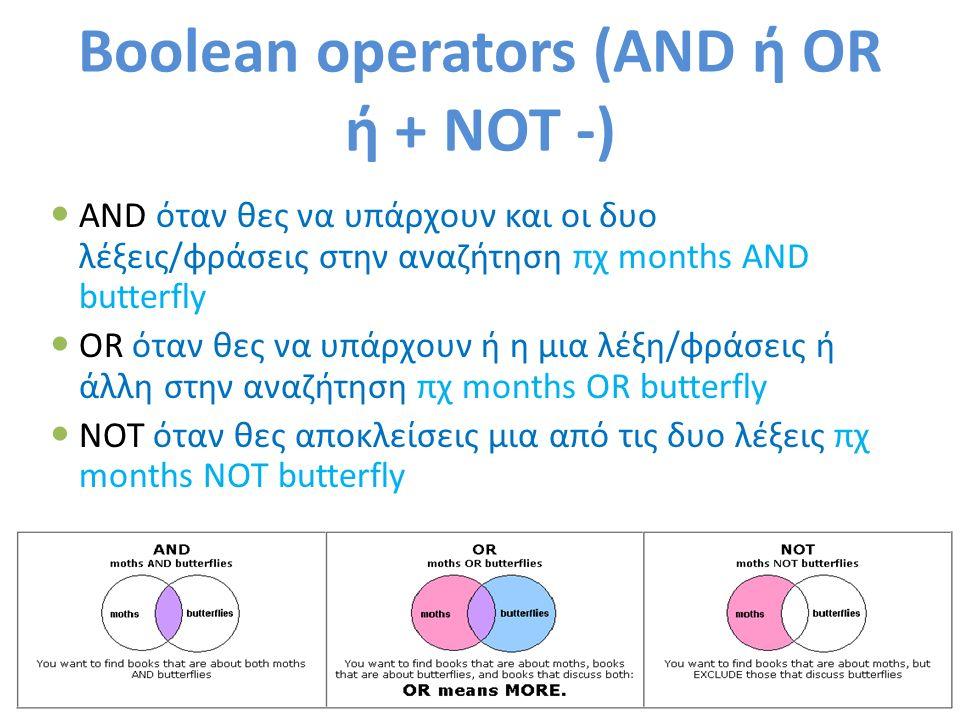 Boolean operators (AND ή OR ή + NOT -) AND όταν θες να υπάρχουν και οι δυο λέξεις/φράσεις στην αναζήτηση πχ months AND butterfly OR όταν θες να υπάρχο