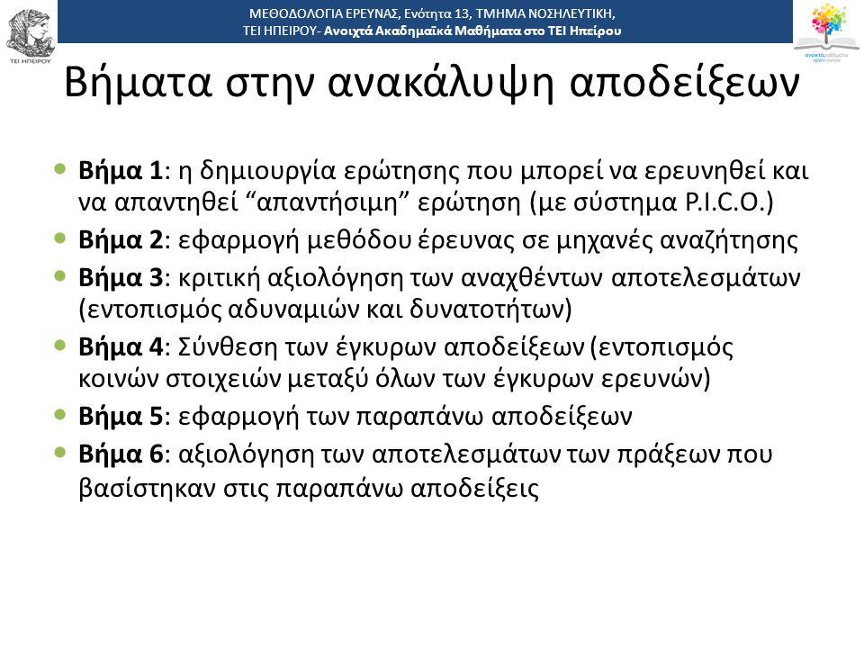 """Βήματα στην ανακάλυψη αποδείξεων Βήμα 1: η δημιουργία ερώτησης που μπορεί να ερευνηθεί και να απαντηθεί """"απαντήσιμη"""" ερώτηση (με σύστημα P.I.C.O.) Βήμ"""