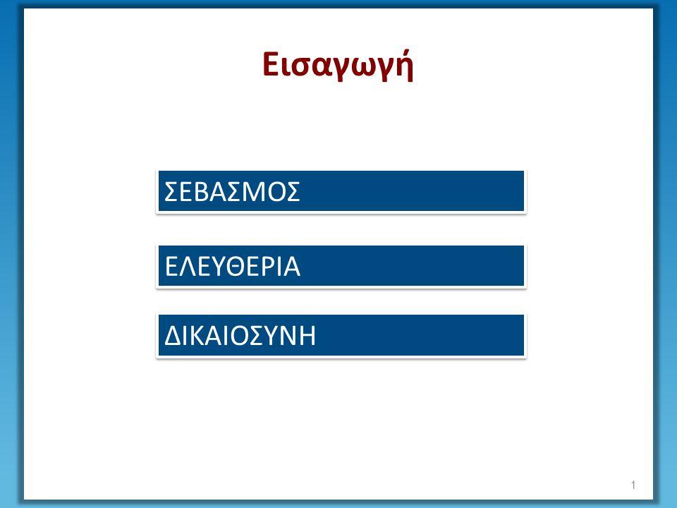 Εισαγωγή ΣΕΒΑΣΜΟΣ ΕΛΕΥΘΕΡΙΑ ΔΙΚΑΙΟΣΥΝΗ 1