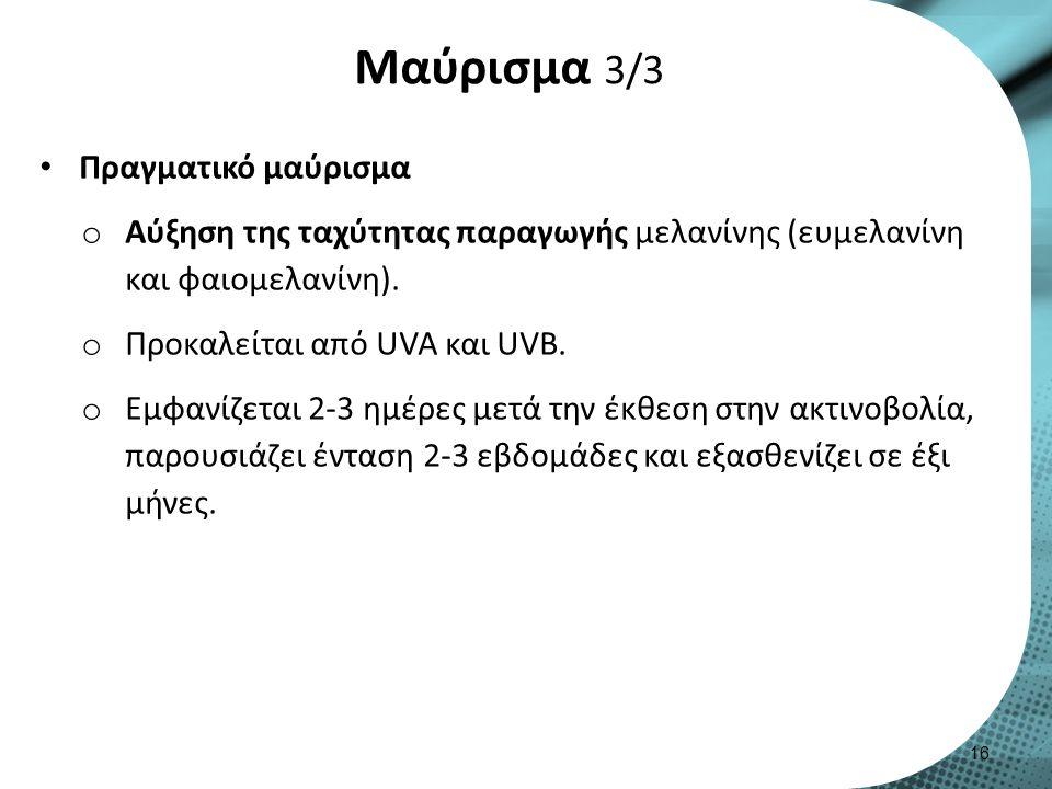 Μαύρισμα 3/3 Πραγματικό μαύρισμα o Αύξηση της ταχύτητας παραγωγής μελανίνης (ευμελανίνη και φαιομελανίνη).