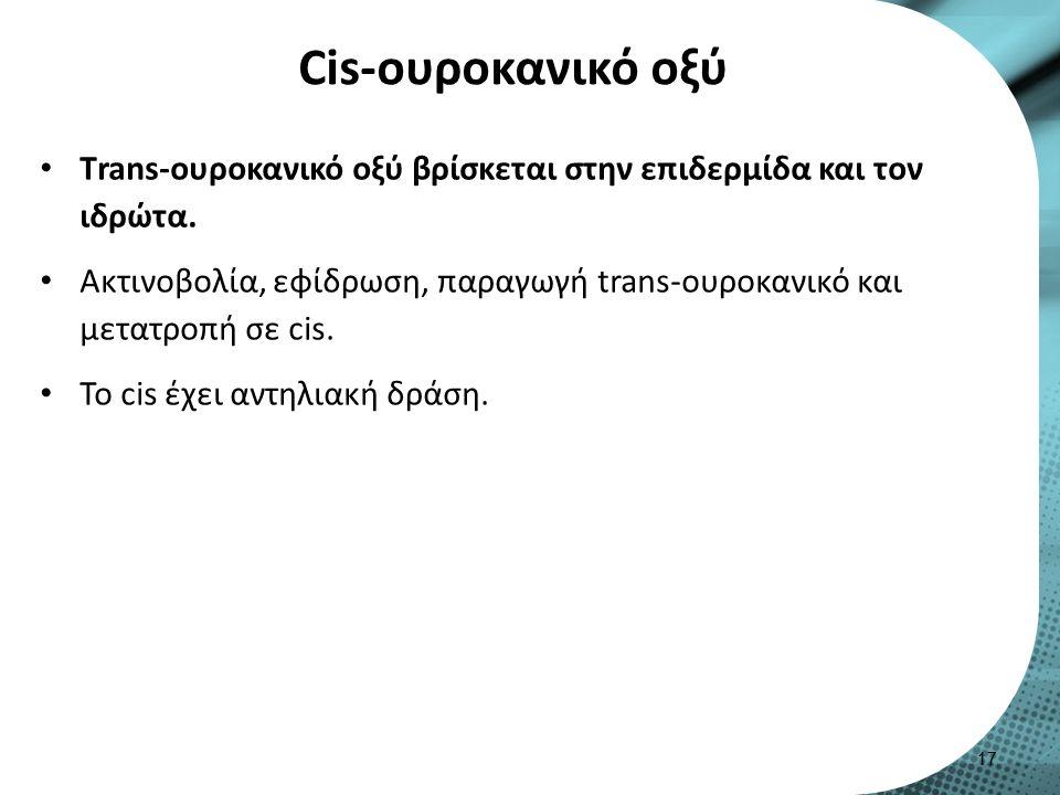 Cis-ουροκανικό οξύ Τrans-ουροκανικό οξύ βρίσκεται στην επιδερμίδα και τον ιδρώτα.