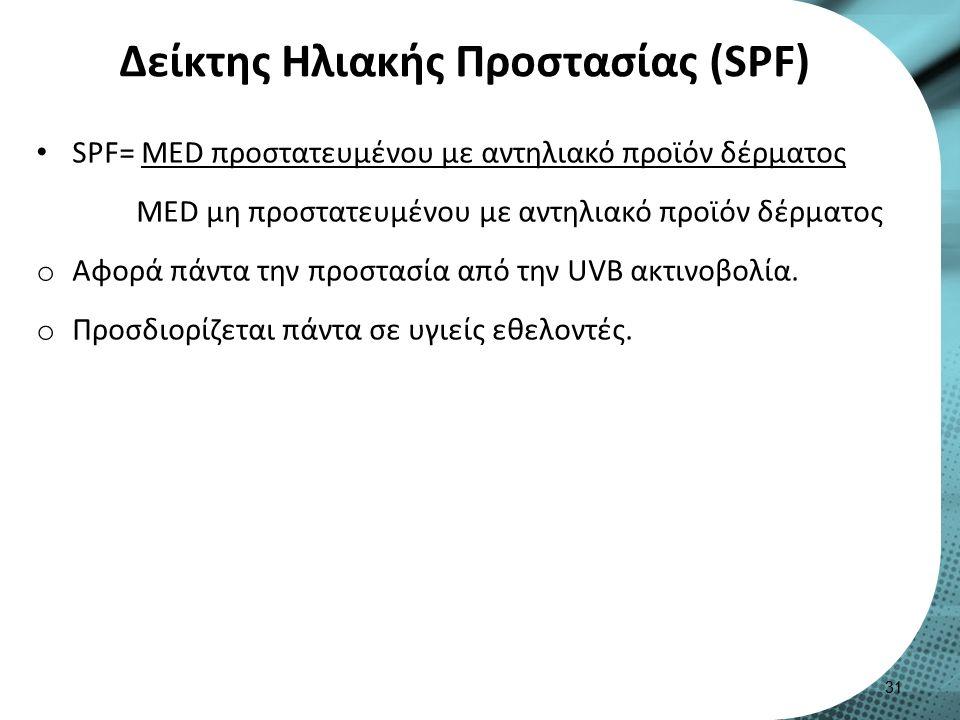 Δείκτης Ηλιακής Προστασίας (SPF) SPF= MED προστατευμένου με αντηλιακό προϊόν δέρματος MED μη προστατευμένου με αντηλιακό προϊόν δέρματος o Αφορά πάντα την προστασία από την UVB ακτινοβολία.