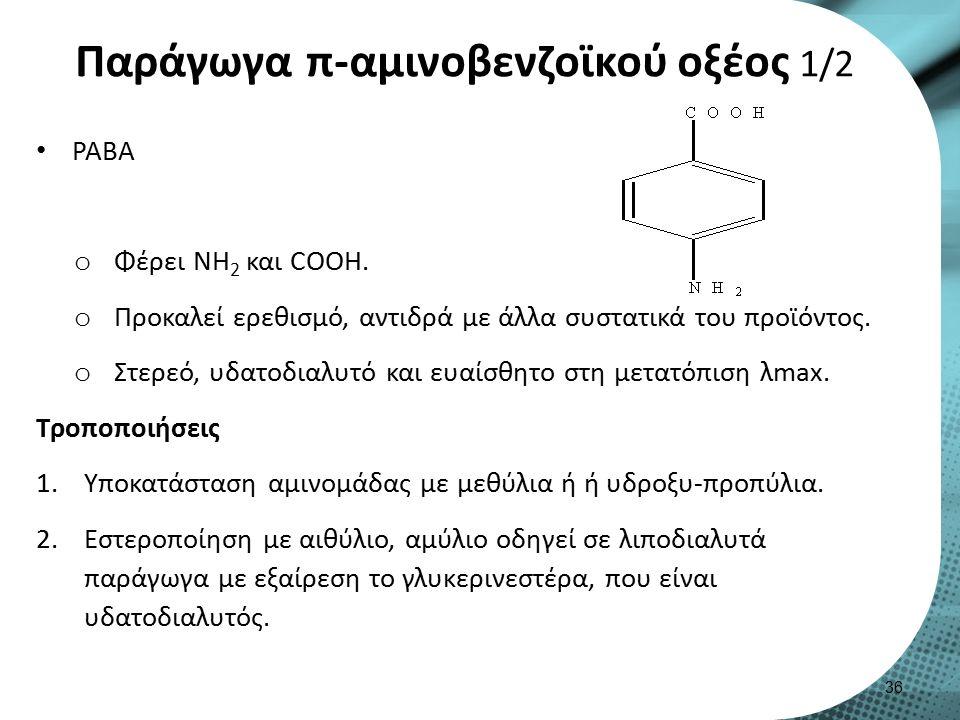 Παράγωγα π-αμινοβενζοϊκού οξέος 1/2 PABA o Φέρει NH 2 και COOH.