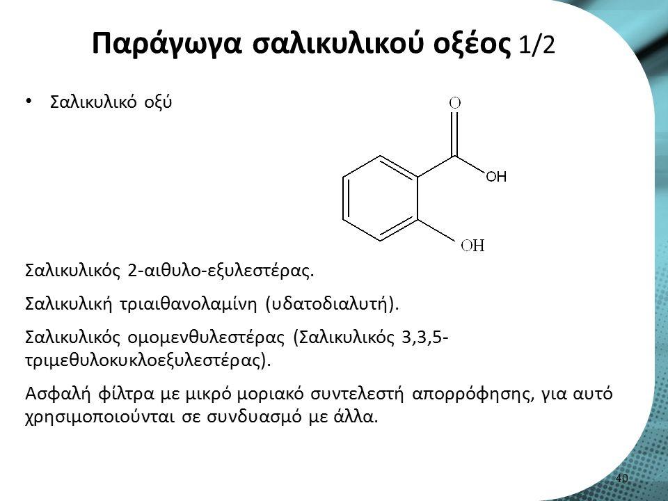 Παράγωγα σαλικυλικού οξέος 1/2 Σαλικυλικό οξύ Σαλικυλικός 2-αιθυλο-εξυλεστέρας.