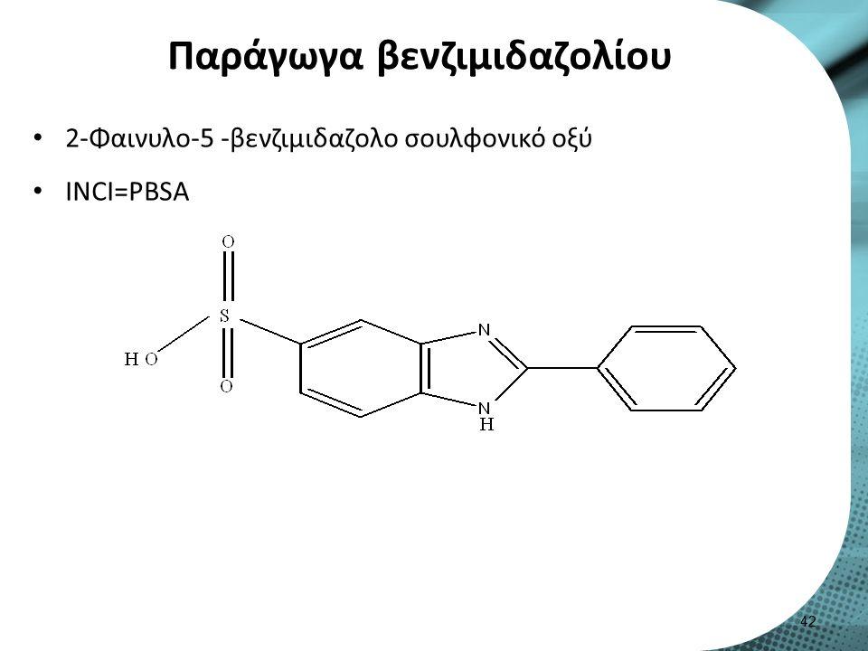 Παράγωγα βενζιμιδαζολίου 2-Φαινυλο-5 -βενζιμιδαζολο σουλφονικό οξύ INCI=PBSA 42