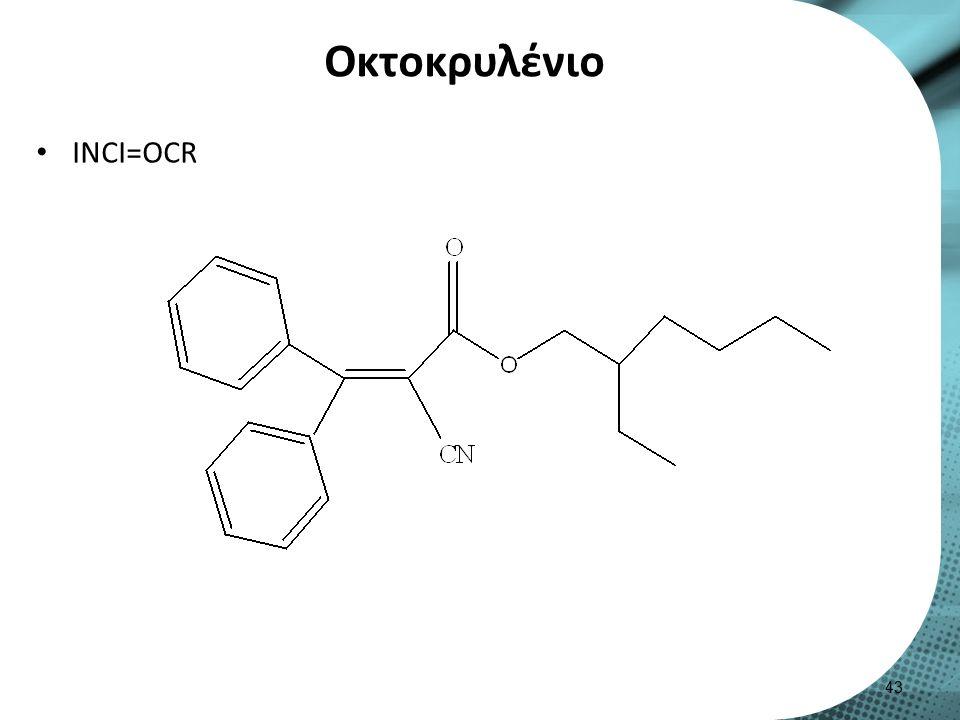 Οκτοκρυλένιο INCI=OCR 43