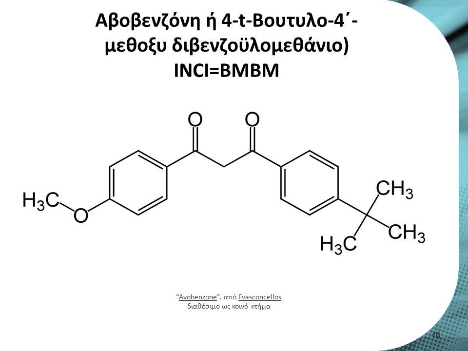 Αβοβενζόνη ή 4-t-Βουτυλο-4΄- μεθοξυ διβενζοϋλομεθάνιο) INCI=BMBM 48 Avobenzone , από Fvasconcellos διαθέσιμο ως κοινό κτήμαAvobenzoneFvasconcellos