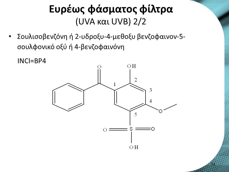 Σουλισοβενζόνη ή 2-υδροξυ-4-μεθοξυ βενζοφαινον-5- σουλφονικό οξύ ή 4-βενζοφαινόνη INCI=BP4 54 Ευρέως φάσματος φίλτρα (UVA και UVB) 2/2