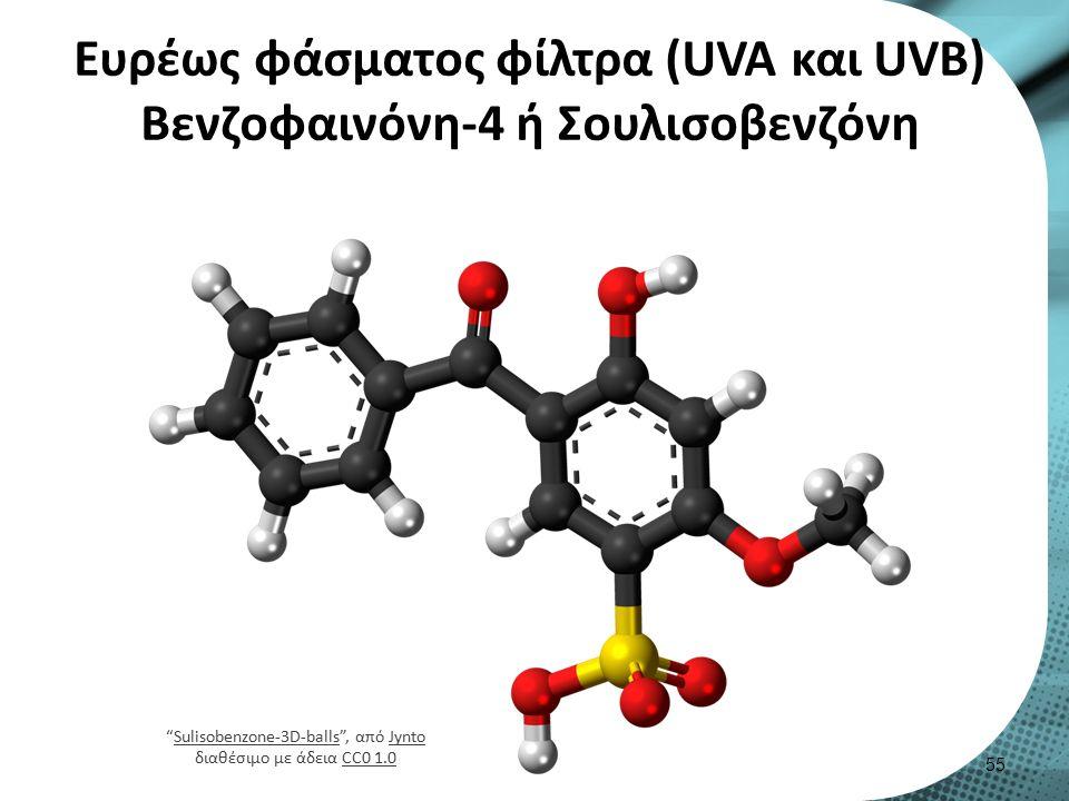 Ευρέως φάσματος φίλτρα (UVA και UVB) Βενζοφαινόνη-4 ή Σουλισοβενζόνη 55 Sulisobenzone-3D-balls , από Jynto διαθέσιμο με άδεια CC0 1.0Sulisobenzone-3D-ballsJyntoCC0 1.0