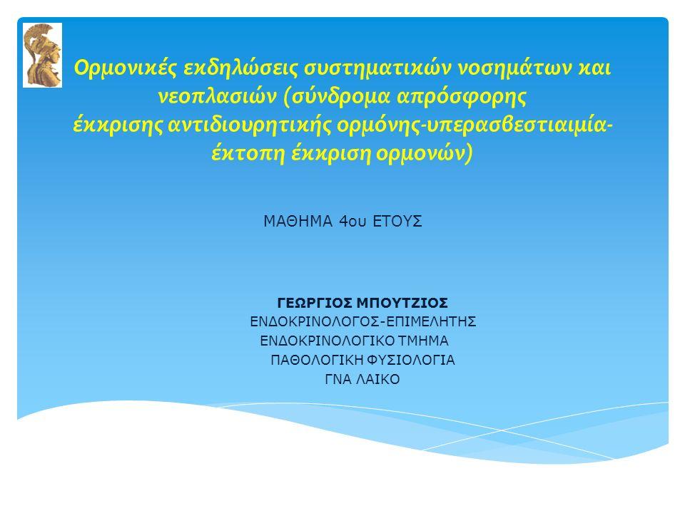 Ορμονικές εκδηλώσεις συστηματικών νοσημάτων και νεοπλασιών (σύνδρομα απρόσφορης έκκρισης αντιδιουρητικής ορμόνης-υπερασβεστιαιμία- έκτοπη έκκριση ορμο