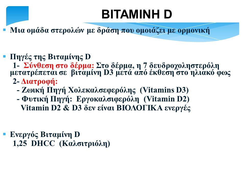 ΒΙΤΑΜΙΝΗ D  Μια ομάδα στερολών με δράση που ομοιάζει με ορμονική  Πηγές της Βιταμίνης D 1- Σύνθεση στο δέρμα: Στο δέρμα, η 7 δευδροχοληστερόλη μετατ