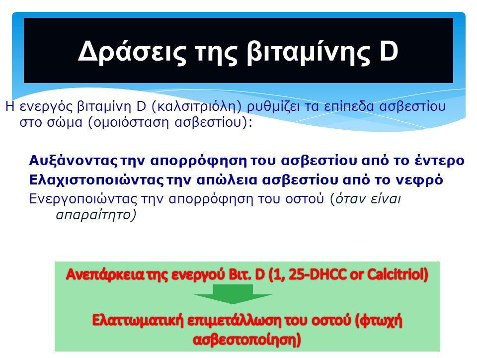 Η ενεργός βιταμίνη D (καλσιτριόλη) ρυθμίζει τα επίπεδα ασβεστίου στο σώμα (ομοιόσταση ασβεστίου): Αυξάνοντας την απορρόφηση του ασβεστίου από το έντερ
