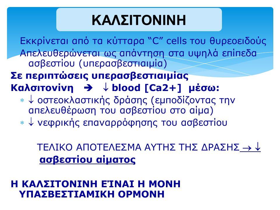 """ΚΑΛΣΙΤΟΝΙΝΗ Εκκρίνεται από τα κύτταρα """"C"""" cells του θυρεοειδούς Απελευθερώνεται ως απάντηση στα υψηλά επίπεδα ασβεστίου (υπερασβεστιαιμία) Σε περιπτώσ"""
