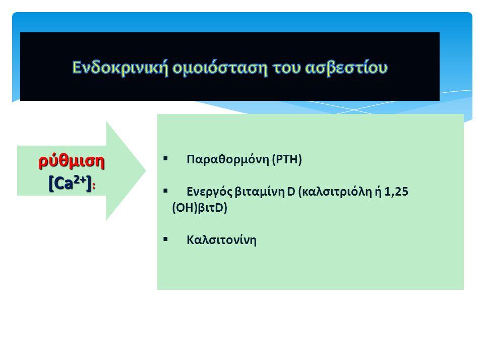 ρύθμιση [Ca 2+ ] :  Παραθορμόνη (PTH)  Ενεργός βιταμίνη D (καλσιτριόλη ή 1,25 (ΟΗ)βιτD)  Καλσιτονίνη