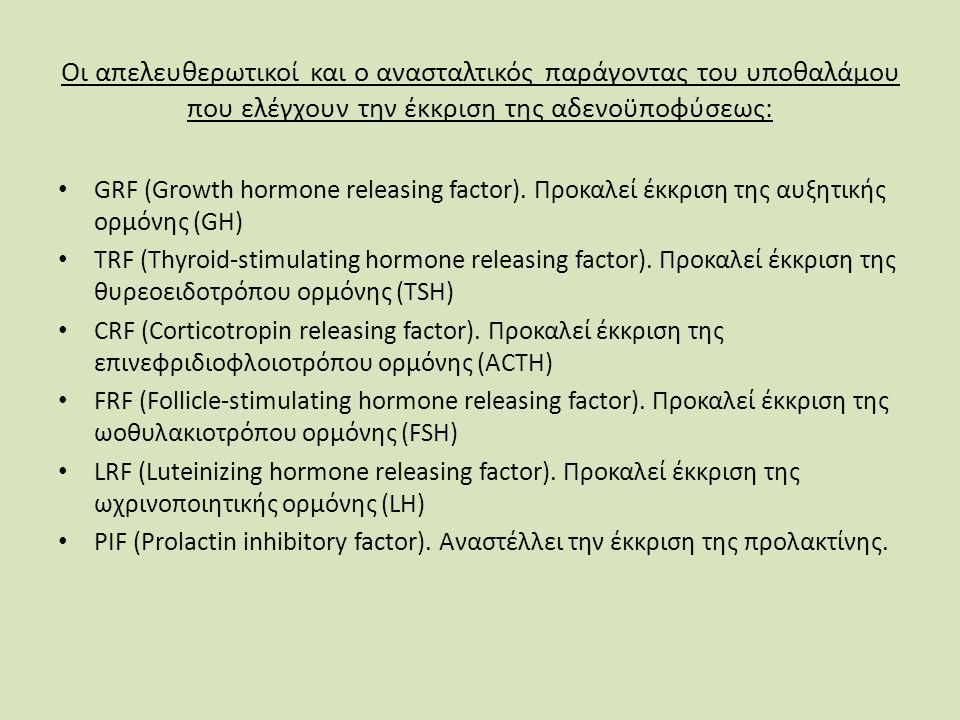 Παραθυρεοειδής αδένας Έξω παραθυρεοειδείς (2) Έσω παραθυρεοειδείς (2) (δεν υπάρχουν στο χοίρο).