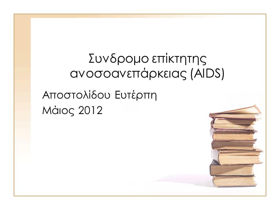 Συνδρομο επίκτητης ανοσοανεπάρκειας (AIDS) Αποστολίδου Ευτέρπη Μάιος 2012
