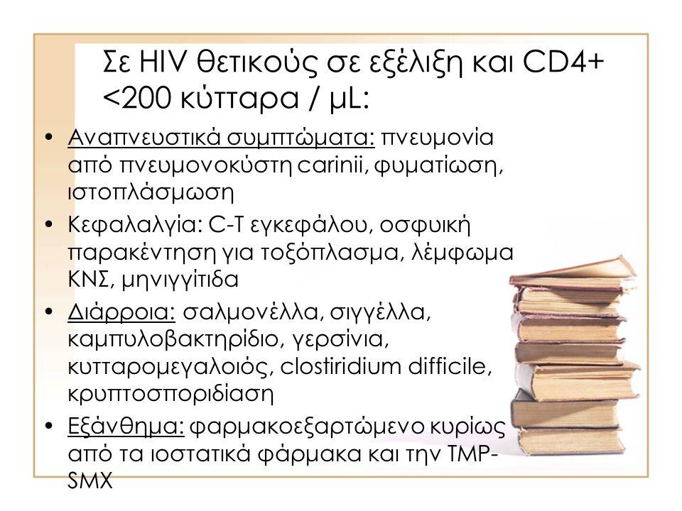 Σε HIV θετικούς σε εξέλιξη και CD4+ <200 κύτταρα / μL: Αναπνευστικά συμπτώματα: πνευμονία από πνευμονοκύστη carinii, φυματίωση, ιστοπλάσμωση Κεφαλαλγία: C-T εγκεφάλου, οσφυική παρακέντηση για τοξόπλασμα, λέμφωμα ΚΝΣ, μηνιγγίτιδα Διάρροια: σαλμονέλλα, σιγγέλλα, καμπυλοβακτηρίδιο, γερσίνια, κυτταρομεγαλοιός, clostiridium difficile, κρυπτοσποριδίαση Εξάνθημα: φαρμακοεξαρτώμενο κυρίως από τα ιοστατικά φάρμακα και την TMP- SMX