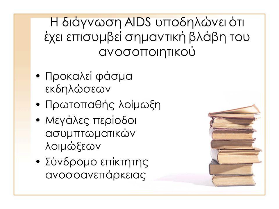 Η διάγνωση AIDS υποδηλώνει ότι έχει επισυμβεί σημαντική βλάβη του ανοσοποιητικού Προκαλεί φάσμα εκδηλώσεων Πρωτοπαθής λοίμωξη Μεγάλες περίοδοι ασυμπτωματικών λοιμώξεων Σύνδρομο επίκτητης ανοσοανεπάρκειας
