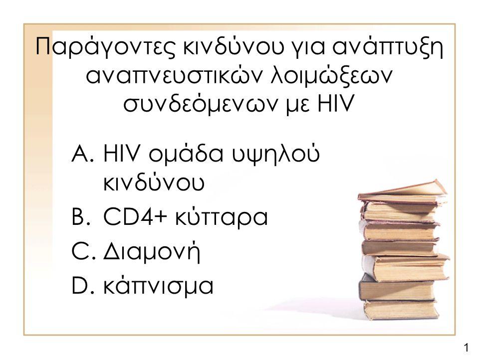 Παράγοντες κινδύνου για ανάπτυξη αναπνευστικών λοιμώξεων συνδεόμενων με HIV A.HIV ομάδα υψηλού κινδύνου B.CD4+ κύτταρα C.Διαμονή D.κάπνισμα 1