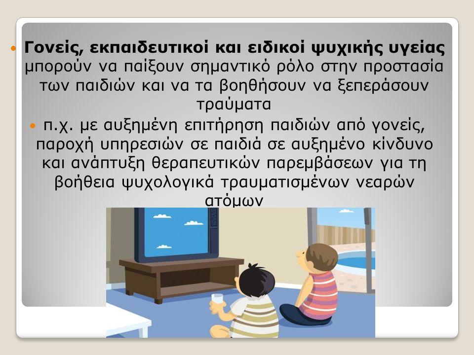 Γονείς, εκπαιδευτικοί και ειδικοί ψυχικής υγείας μπορούν να παίξουν σημαντικό ρόλο στην προστασία των παιδιών και να τα βοηθήσουν να ξεπεράσουν τραύματα π.χ.