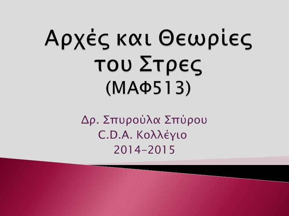Δρ. Σπυρούλα Σπύρου C.D.A. Κολλέγιο 2014-2015
