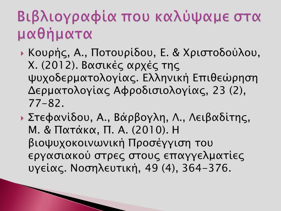  Κουρής, Α., Ποτουρίδου, Ε. & Χριστοδούλου, Χ. (2012).