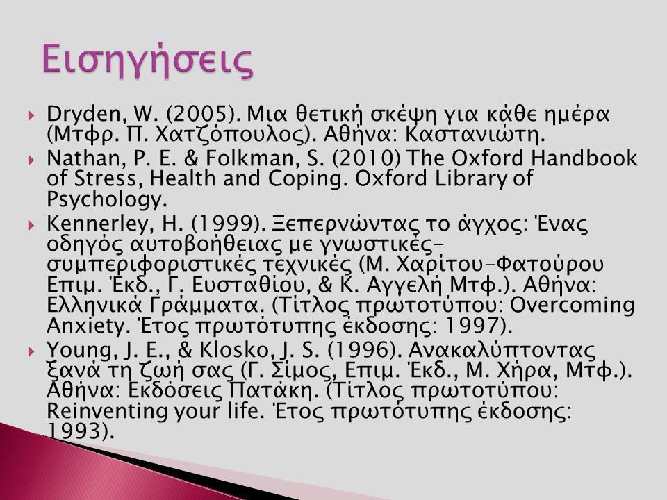  Dryden, W. (2005). Μια θετική σκέψη για κάθε ημέρα (Mτφρ.