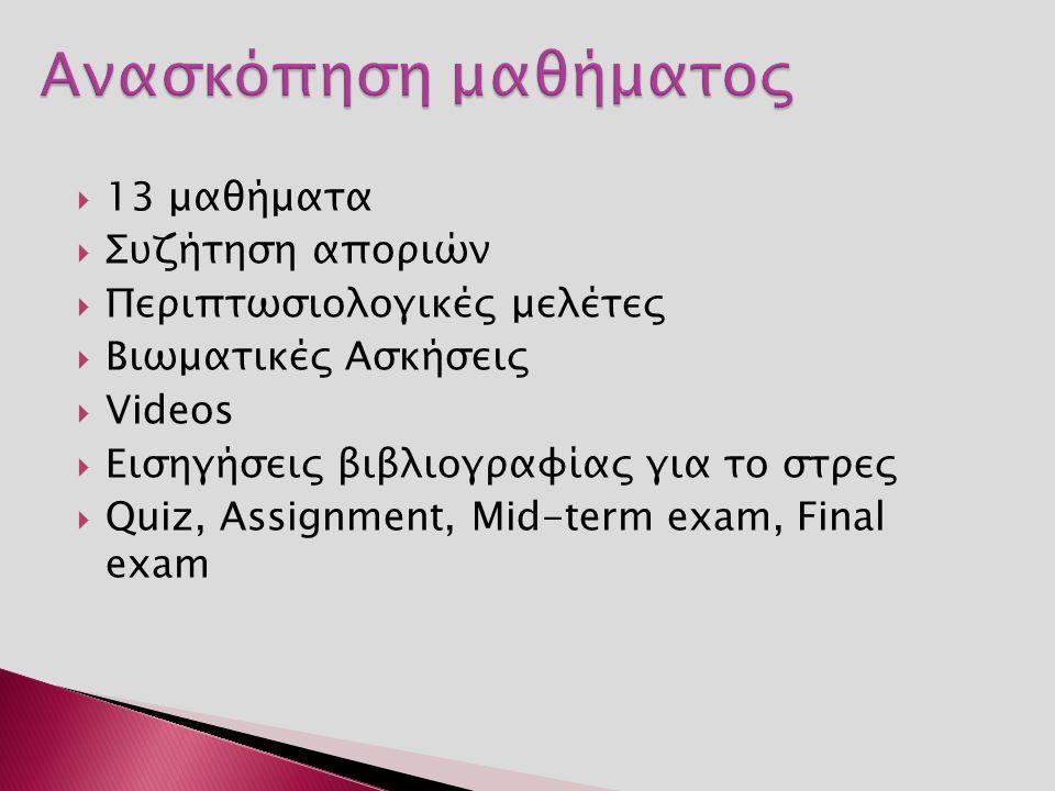  13 μαθήματα  Συζήτηση αποριών  Περιπτωσιολογικές μελέτες  Βιωματικές Ασκήσεις  Videos  Εισηγήσεις βιβλιογραφίας για το στρες  Quiz, Assignment, Mid-term exam, Final exam