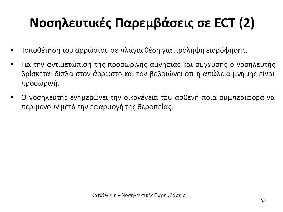 Νοσηλευτικές Παρεμβάσεις σε ECT (2) Τοποθέτηση του αρρώστου σε πλάγια θέση για πρόληψη εισρόφησης.