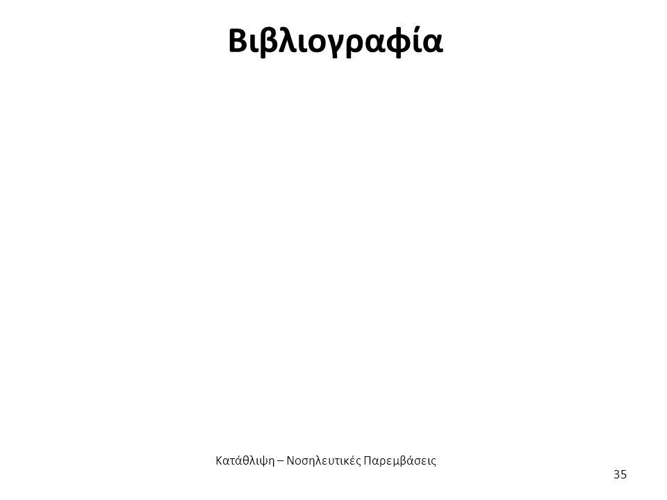 Βιβλιογραφία Κατάθλιψη – Νοσηλευτικές Παρεμβάσεις 35