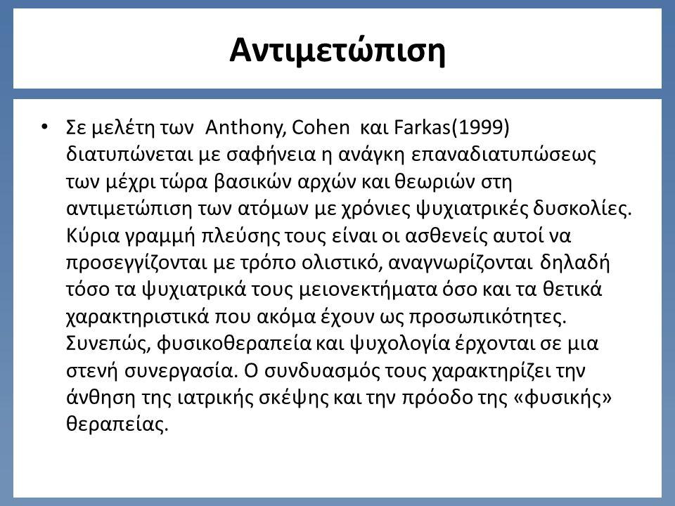 Αντιμετώπιση Σε μελέτη των Anthony, Cohen και Farkas(1999) διατυπώνεται με σαφήνεια η ανάγκη επαναδιατυπώσεως των μέχρι τώρα βασικών αρχών και θεωριών στη αντιμετώπιση των ατόμων με χρόνιες ψυχιατρικές δυσκολίες.