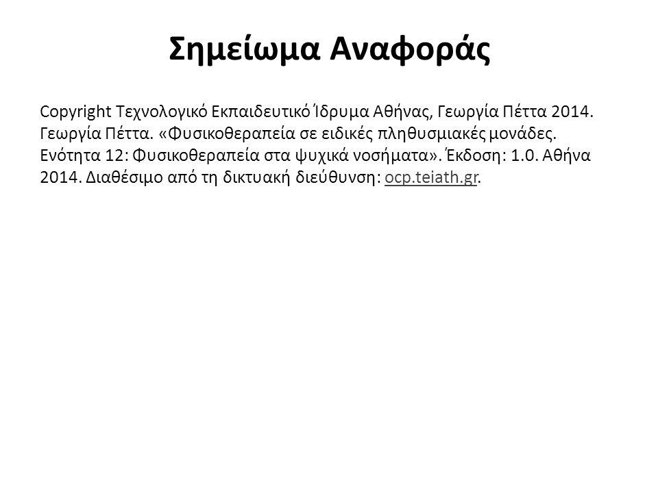 Σημείωμα Αναφοράς Copyright Τεχνολογικό Εκπαιδευτικό Ίδρυμα Αθήνας, Γεωργία Πέττα 2014. Γεωργία Πέττα. «Φυσικοθεραπεία σε ειδικές πληθυσμιακές μονάδες