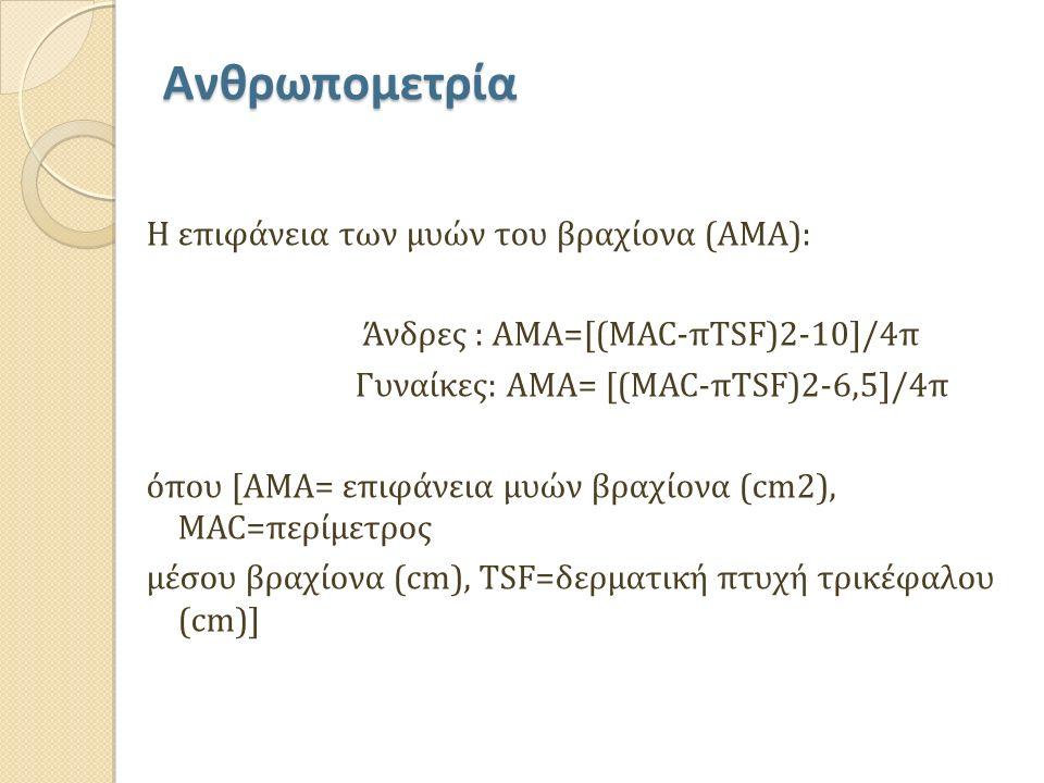 Ανθρωπομετρία Η επιφάνεια των μυών του βραχίονα (ΑΜΑ): Άνδρες : ΑΜΑ=[(MAC-πTSF)2-10]/4π Γυναίκες: ΑΜΑ= [(MAC-πTSF)2-6,5]/4π όπου [ΑΜΑ= επιφάνεια μυών