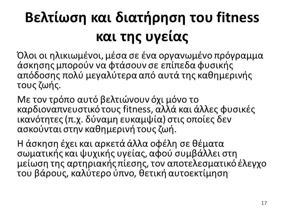 Βελτίωση και διατήρηση του fitness και της υγείας Όλοι οι ηλικιωμένοι, μέσα σε ένα οργανωμένο πρόγραμμα άσκησης μπορούν να φτάσουν σε επίπεδα φυσικής απόδοσης πολύ μεγαλύτερα από αυτά της καθημερινής τους ζωής.
