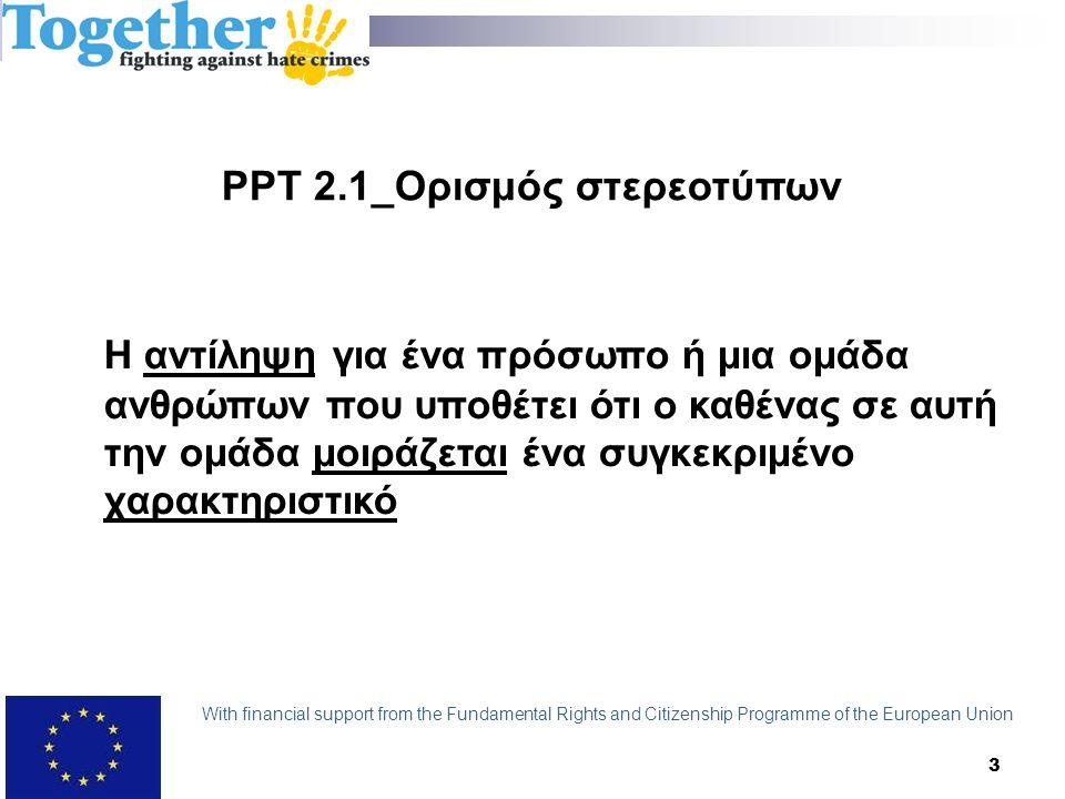 PPT 6.1_Ορισμός δεικτών προκατάληψης Στόχος γεγονότα, περιστάσεις ή σχέδια που συνδέονται με εγκληματική πράξη τα οποία, από μόνη της ή σε συνδυασμό με άλλα γεγονότα ή περιστάσεις, δείχνουν ότι οι ενέργειες του δράστη είχαν ως κίνητρο, εν όλω ή εν μέρει, οποιαδήποτε μορφή μεροληψίας.