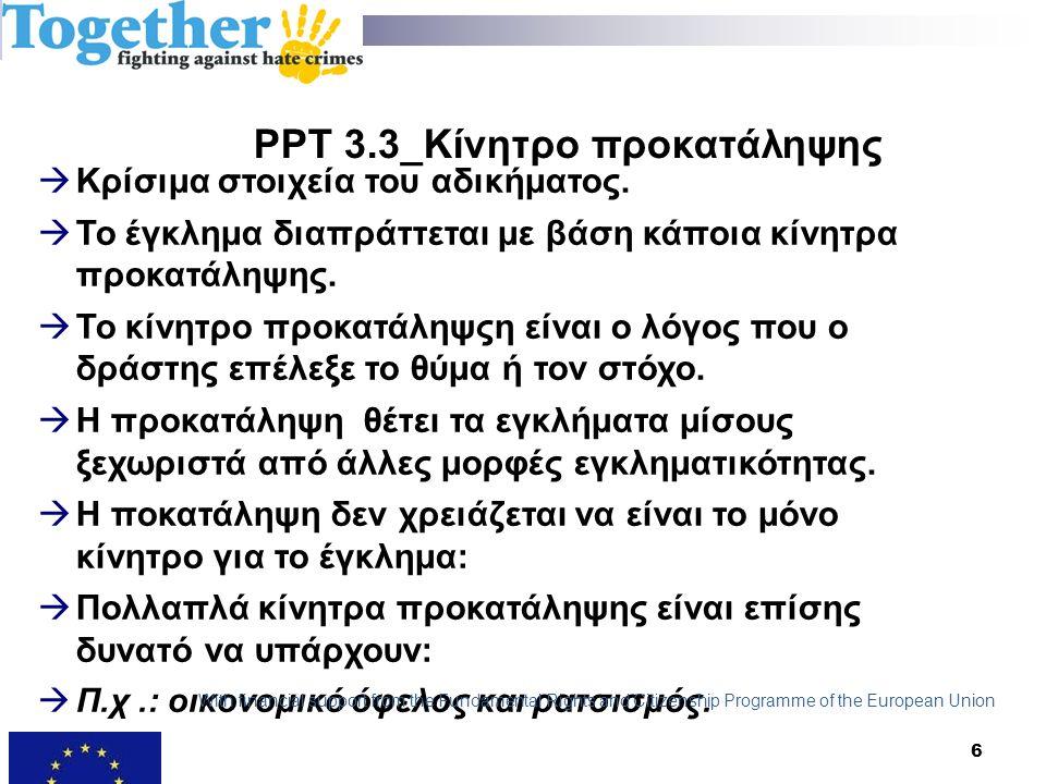 PPT 3.4_Στόχοι Άτομα ή περιουσιακά στοιχεία που συνδέονται με μια ομάδα που μοιράζεται ένα προστατευόμενο χαρακτηριστικό.