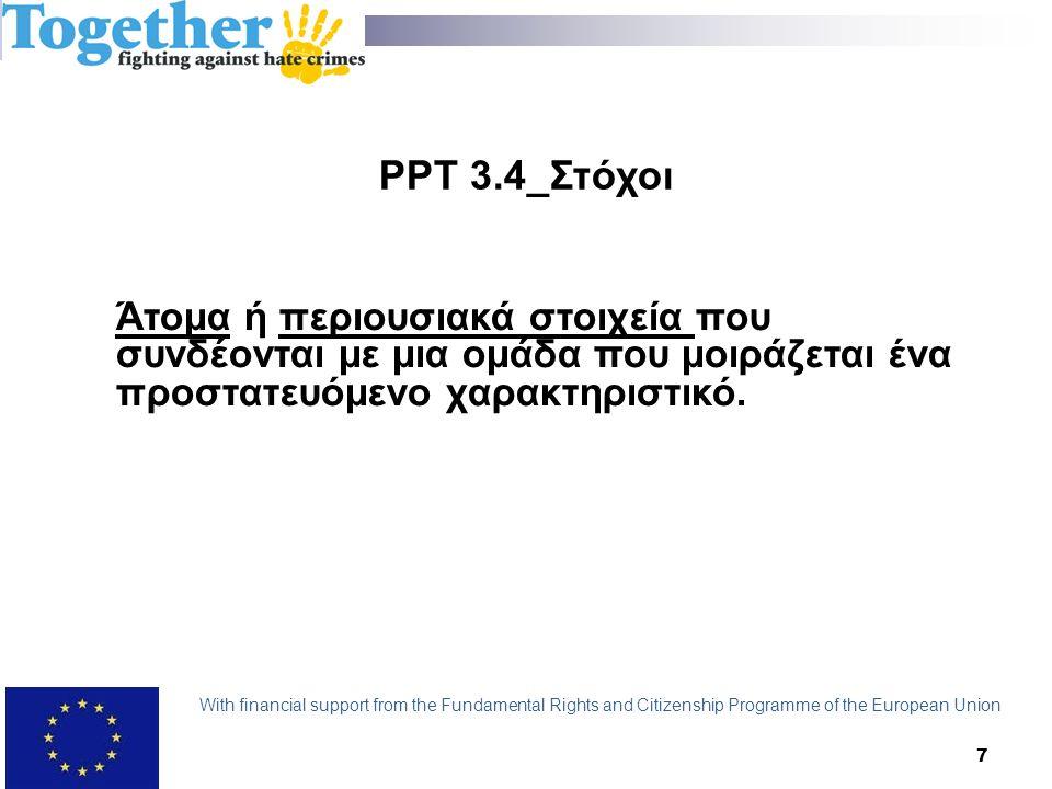 PPT 3.5_Σύνδεση/Αντίληψη Η εστίαση είναι στα κίνητρα προκατάληψης του δράστη και όχι στη συμμετοχή του σε συγκεκριμένες ομάδες.