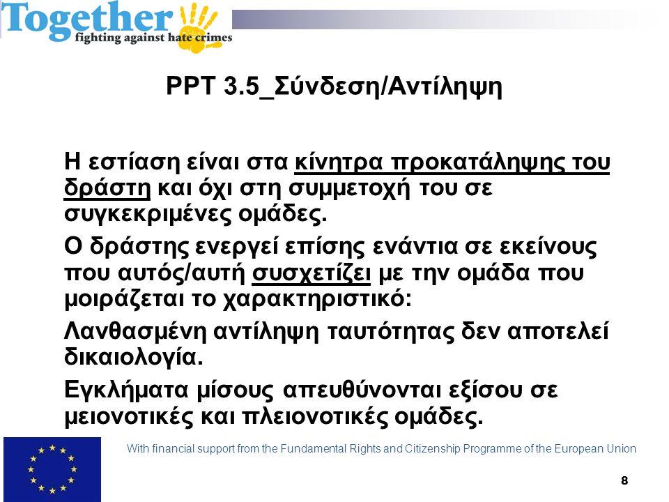 PPT 11.3_Χρήση συλλεχθέντων δεδομένων  Ενημερώστε το κοινό, βοηθήστε στην ανάλυση και ασκείστε πίεση στις κυβερνήσεις να αναλάβουν δράση.