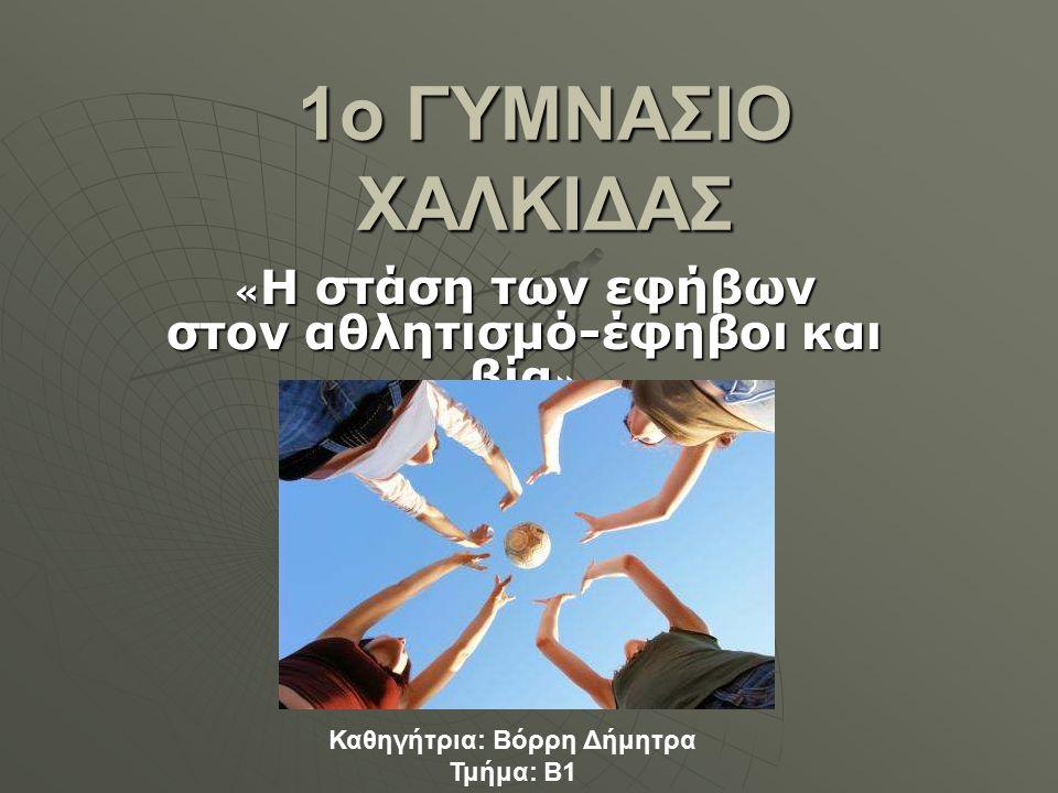 1o ΓΥΜΝΑΣΙΟ ΧΑΛΚΙΔΑΣ « Η στάση των εφήβων στον αθλητισμό-έφηβοι και βία » Καθηγήτρια: Βόρρη Δήμητρα Τμήμα: B1