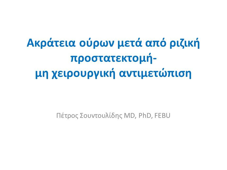 PFMT-βελτιώνει τα ποσοστά εγκράτειας; PFMT vs no PFMT % (n) εγκρατών ασθενών : πλήρως στεγνοί ή περιοδικά επεισόδια απώλειας ούρων – μέτρηση υποκειμενικά με ερωτηματολόγιο και αντικειμενικά με 1-h και 24-h pad test χρόνος (μήνες) 13612 Control8 (12/150)30 (45/150)65 (97/150) 88 (130/148) PFMT19 (29/150) 74 (111/150) 96 (144/150) 99 (148/150) p between groups 0.006<0.001 NR Filocamo MΤ et al.