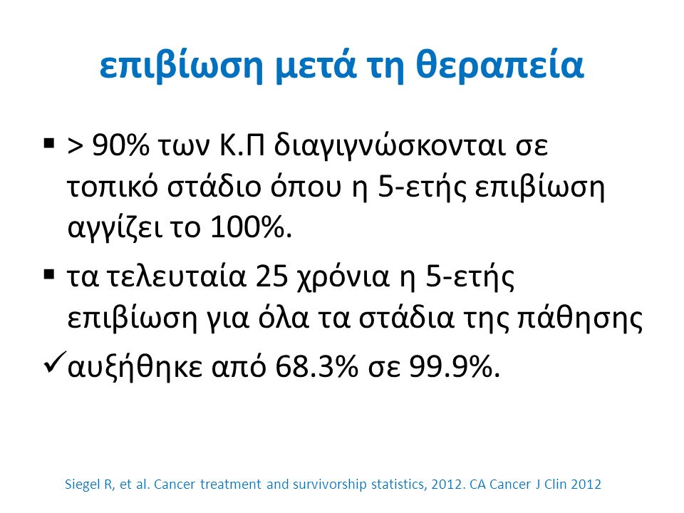 παρενέργειες θεραπείας καθώς : α) οι διαθέσιμες θεραπείες οδηγούν σε ίαση την πλειοψηφία των ασθενών β) το προσδόκιμο επιβίωσης αυξάνει  πληθυσμό από ασθενείς με ιστορικό ΚΠ με προβλήματα από τις επιπλοκές-παρενέργειες της θεραπείας και όχι από τον Κ.Π.