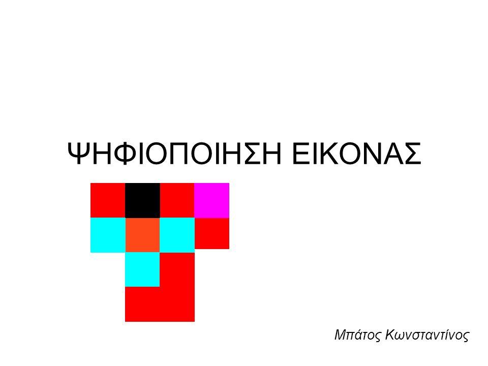 ΨΗΦΙΟΠΟΙΗΣΗ ΕΙΚΟΝΑΣ Μπάτος Κωνσταντίνος