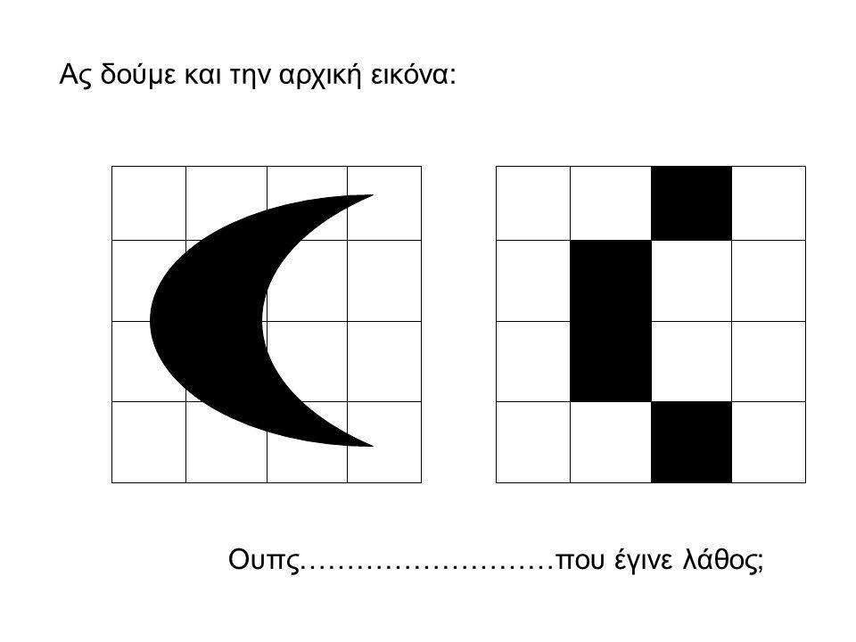Ας δούμε και την αρχική εικόνα: Ουπς………………………που έγινε λάθος;