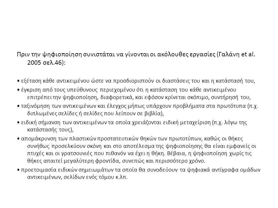 Πριν την ψηφιοποίηση συνιστάται να γίνονται οι ακόλουθες εργασίες (Γαλάνη et al.