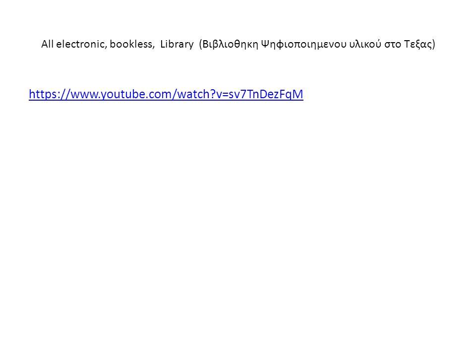 All electronic, bookless, Library (Βιβλιοθηκη Ψηφιοποιημενου υλικού στο Τεξας) https://www.youtube.com/watch v=sv7TnDezFqM