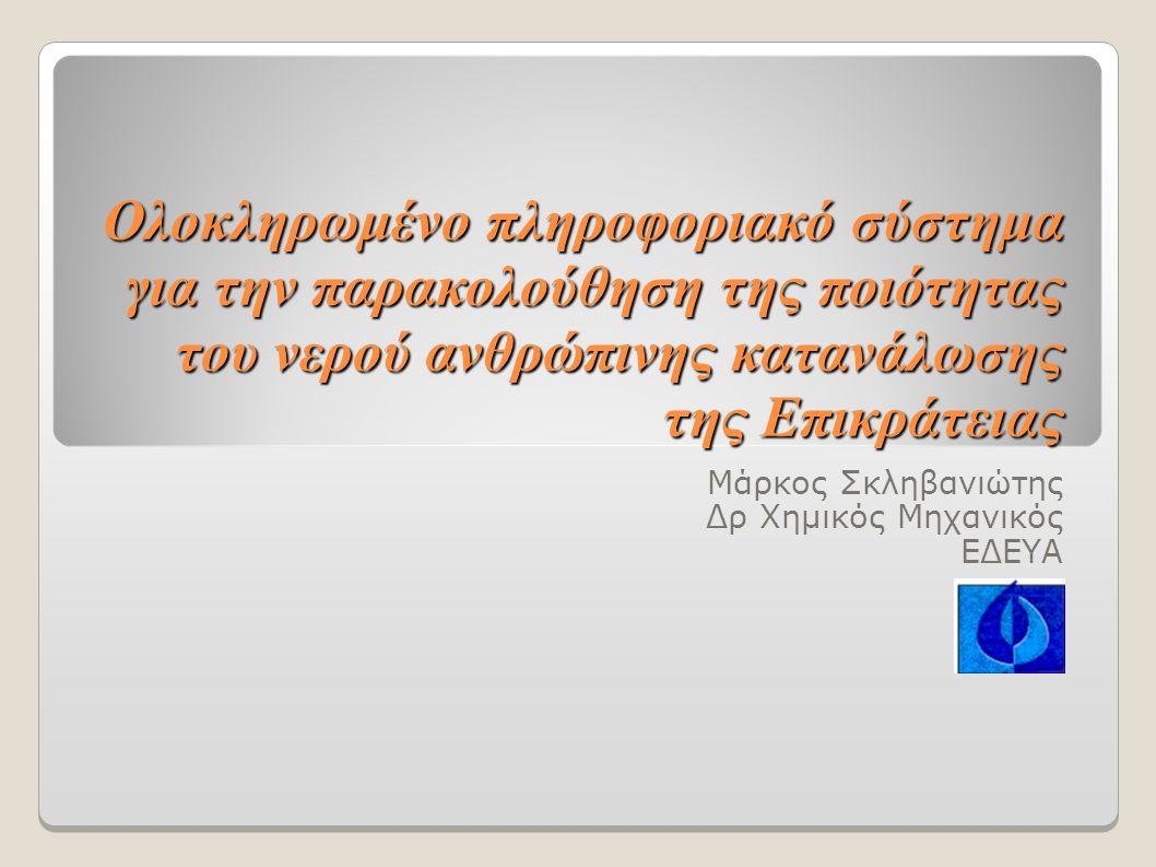 Αναγκαιότητα 1 Δυο νέες Οδηγίες θα τεθούν σε ισχύ σύντομα: ΟΔΗΓΊΑ (EE) 2015/1787 ΤΗΣ ΕΠΙΤΡΟΠΉΣ (παραρτήματα ΙΙ και ΙΙΙ της 98/83/ΕΚ) ΟΔΗΓΊΑ 2013/51/ΕΥΡΑΤΌΜ ΤΟΥ ΣΥΜΒΟΥΛΊΟΥ της 22ας Οκτωβρίου 2013